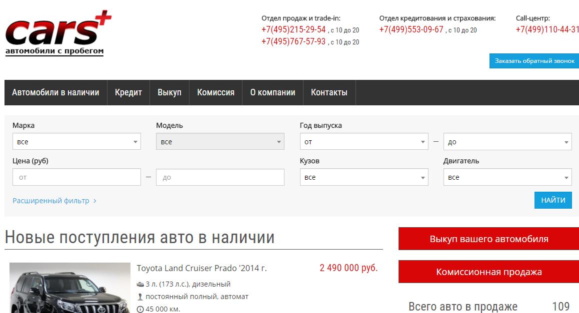 Официальный сайт Карс Плюс carsplusauto.ru