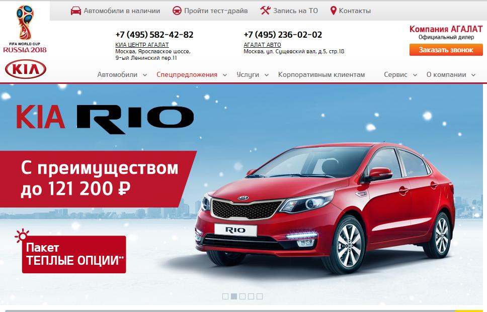 Официальный сайт Агалат авто agalat.ru