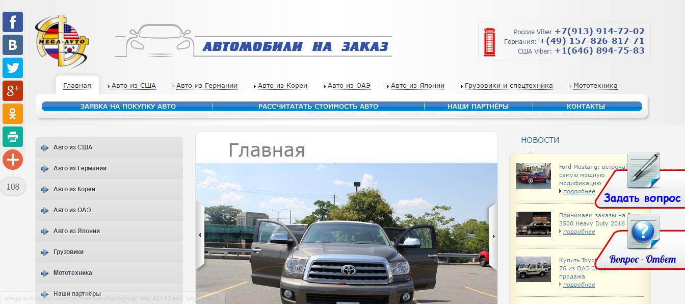Официальный сайт Мега Авто mega-avto.com