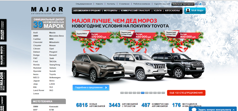Официальный сайт Мэйджор Авто www.major-auto.ru