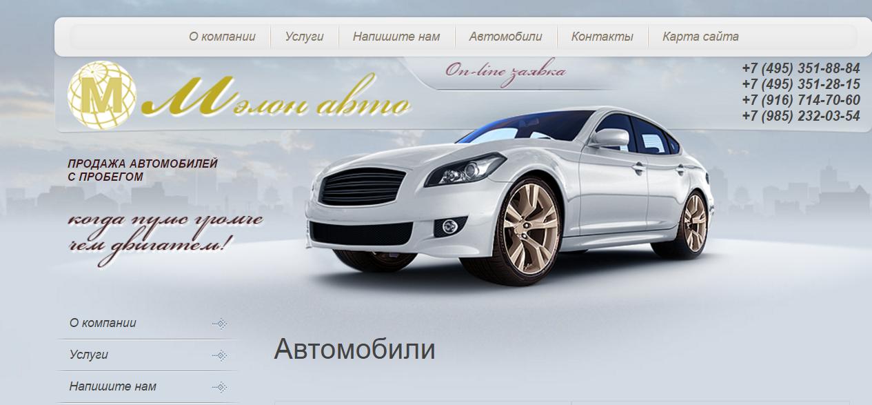 Официальный сайт Мэлон  Авто melon-avto.ru