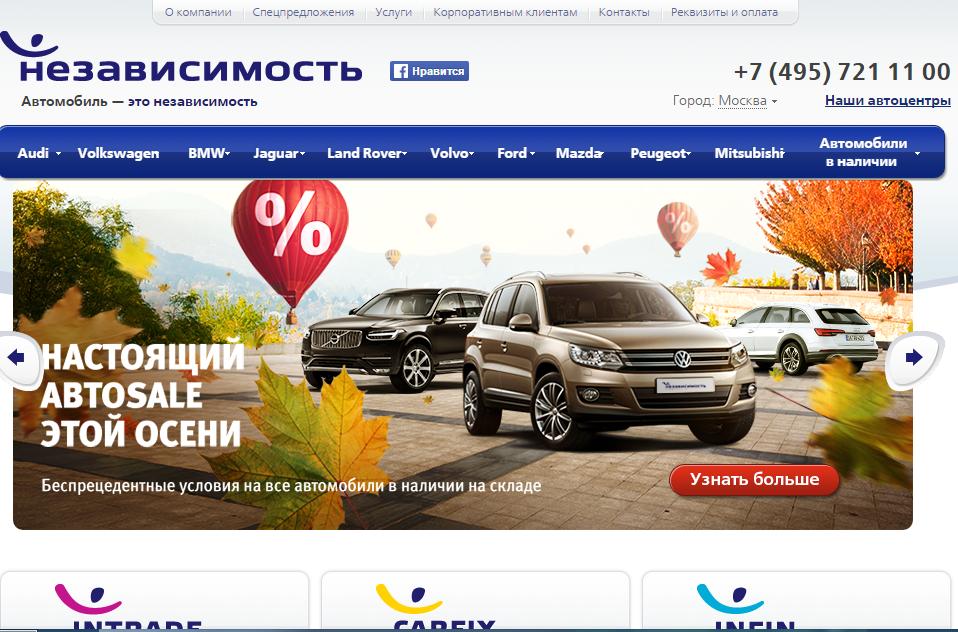 Официальный сайт Независимость www.indep.ru