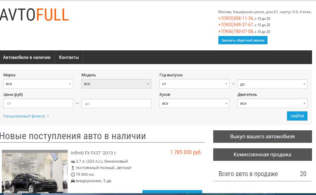 Официальный сайт Автофулл avtofull.su