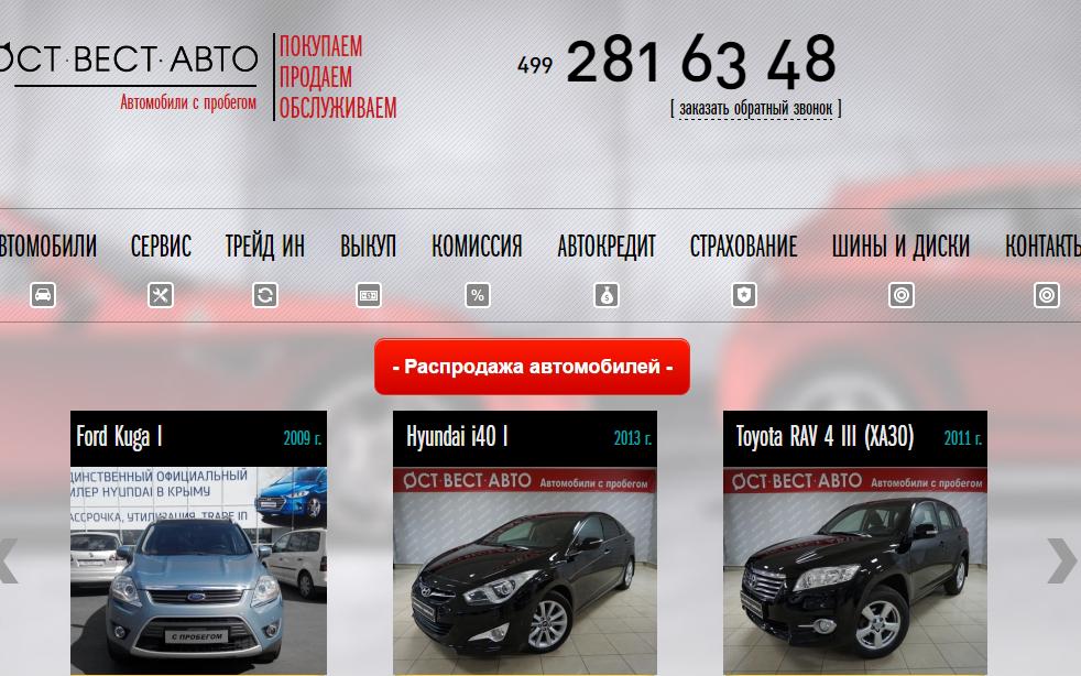 Официальный сайт Ост Вест Авто www.owauto.ru