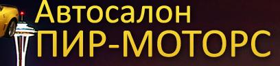 Пир Моторс отзывы