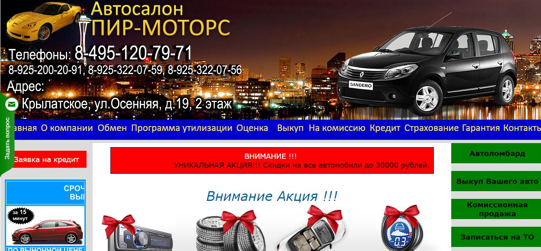 Официальный сайт Пир Моторс www.pir-motors.ru