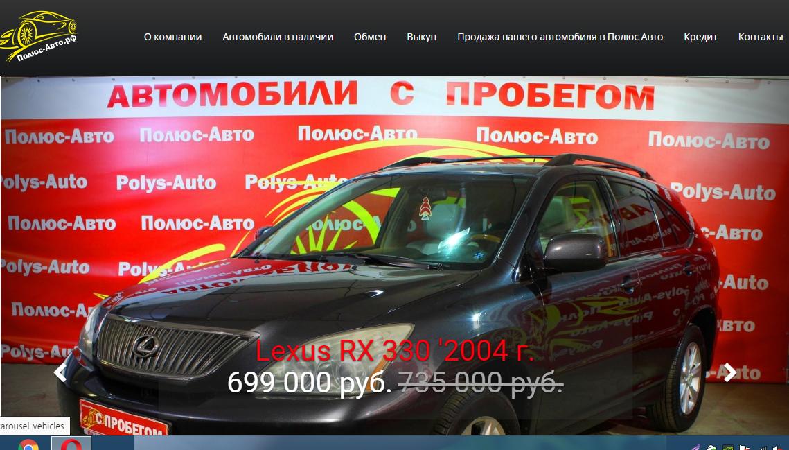 Официальный сайт Полюс авто polys-auto.ru