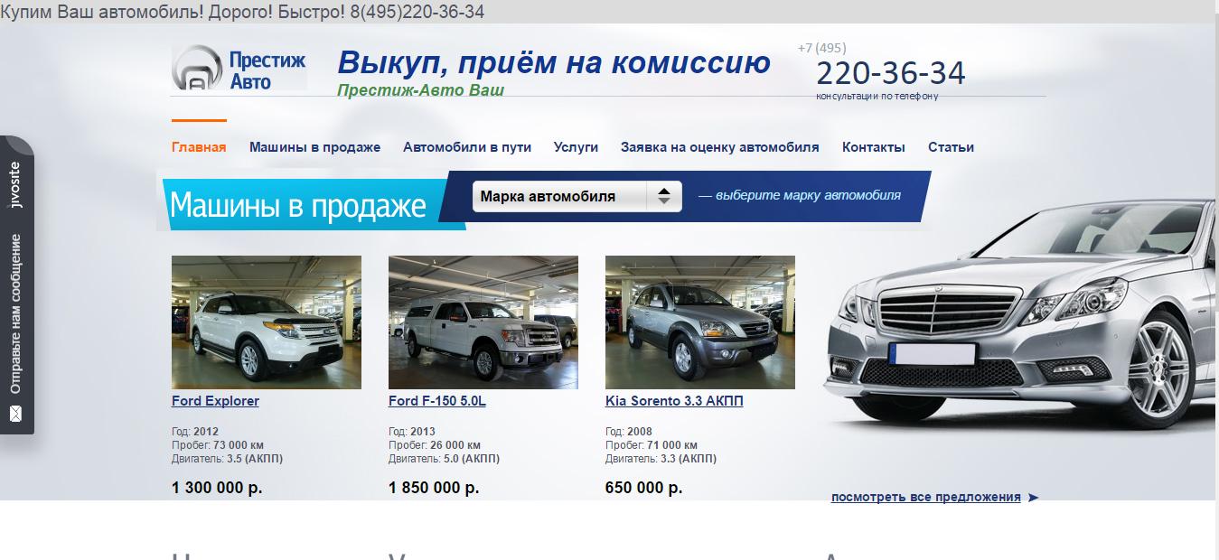 Официальный сайт Престиж-Авто auto-p.ru