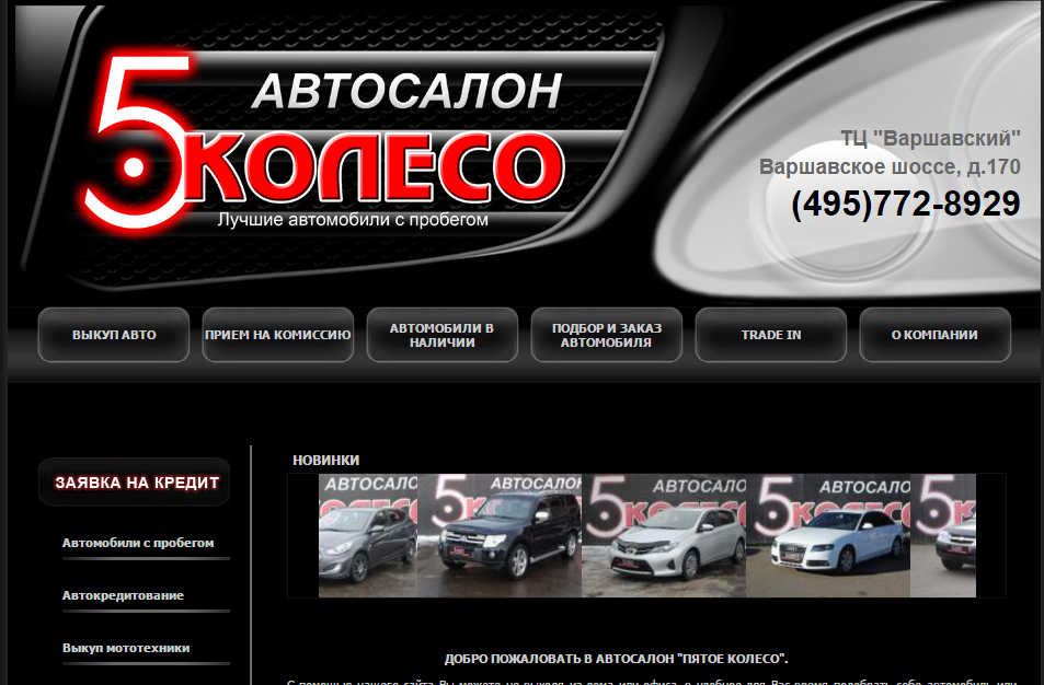 Официальный сайт Пятое Колесо www.v-koleso.ru