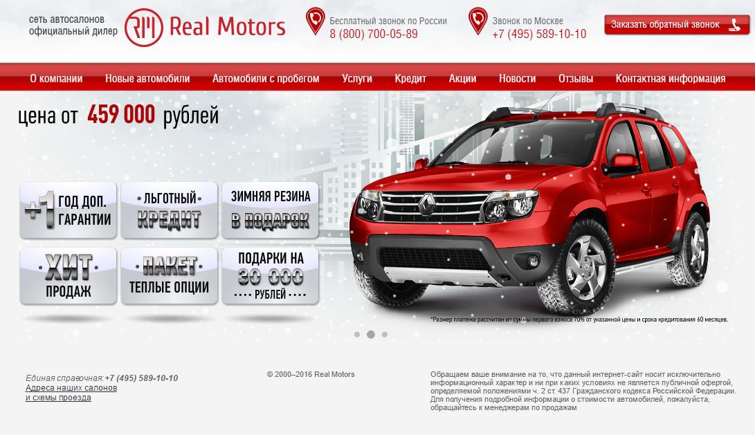 Официальный сайт Реал Моторс real-motors.net