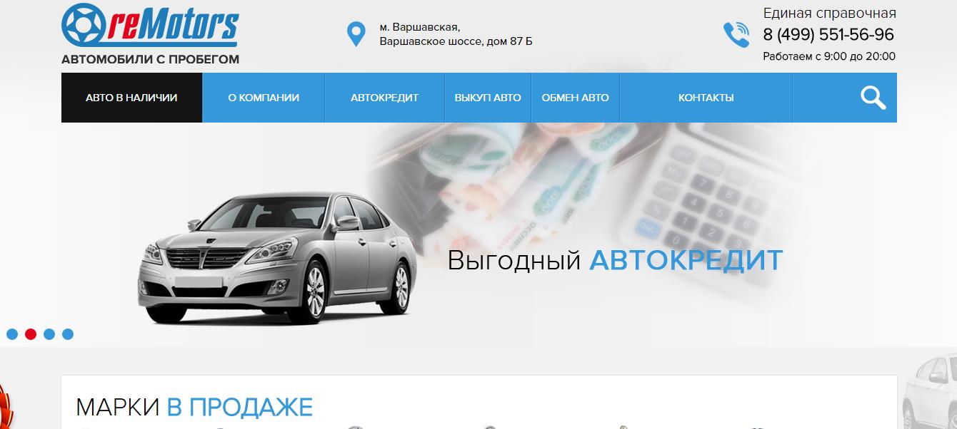 Официальный сайт РеМоторс remotors87.ru/cars