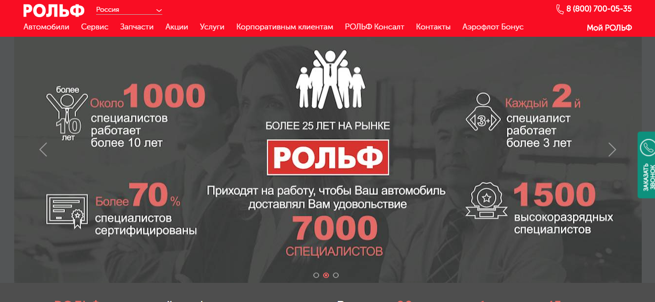 Официальный сайт Рольф www.rolf.ru