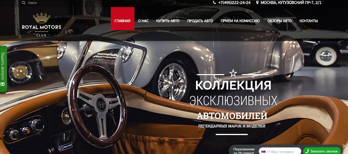 Официальный сайт Роял Моторс royalmotors.ru