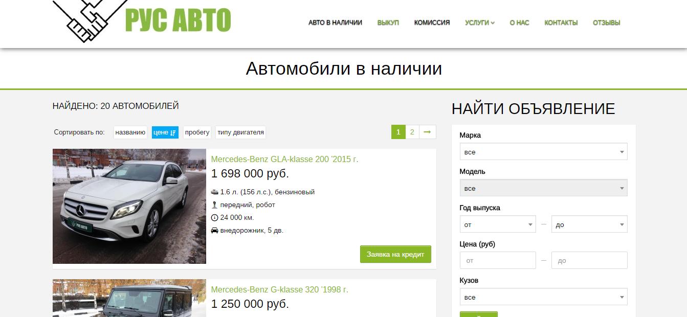 Официальный сайт Рус Авто rusauto.su