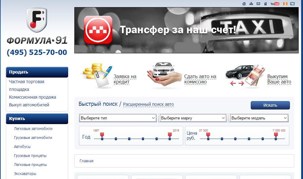 Официальный сайт Формула-91 www.f91.ru