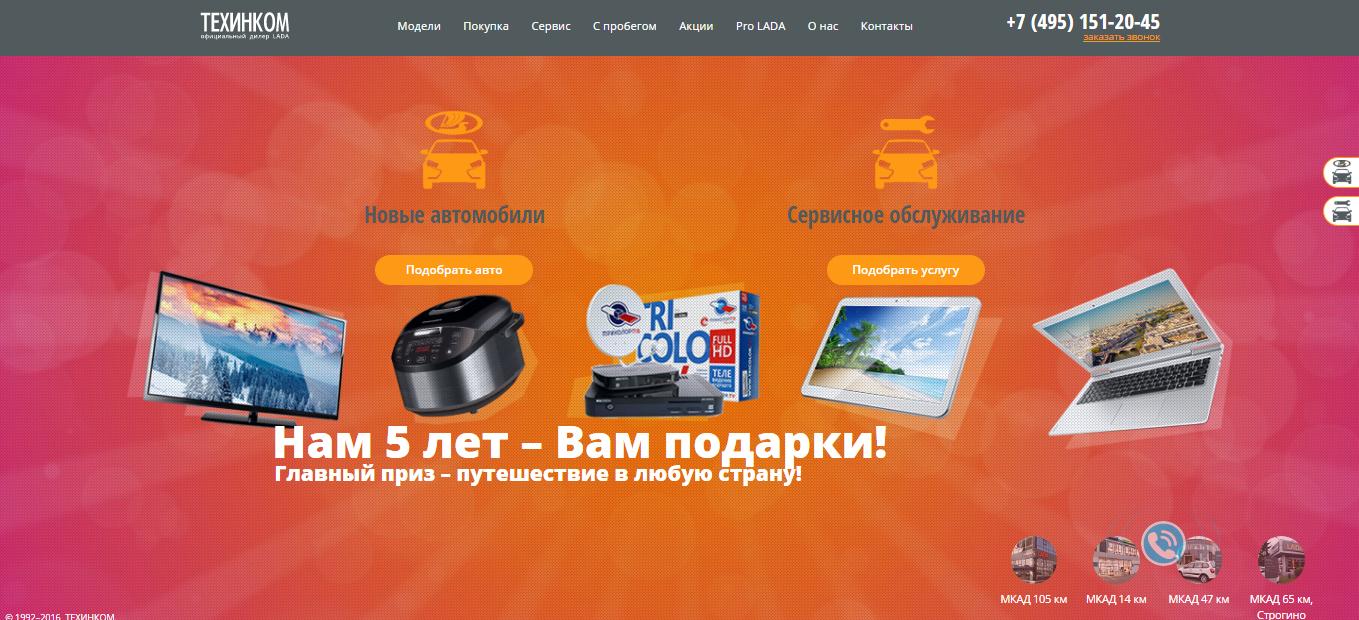 Официальный сайт Техинком www.pro-lada.ru