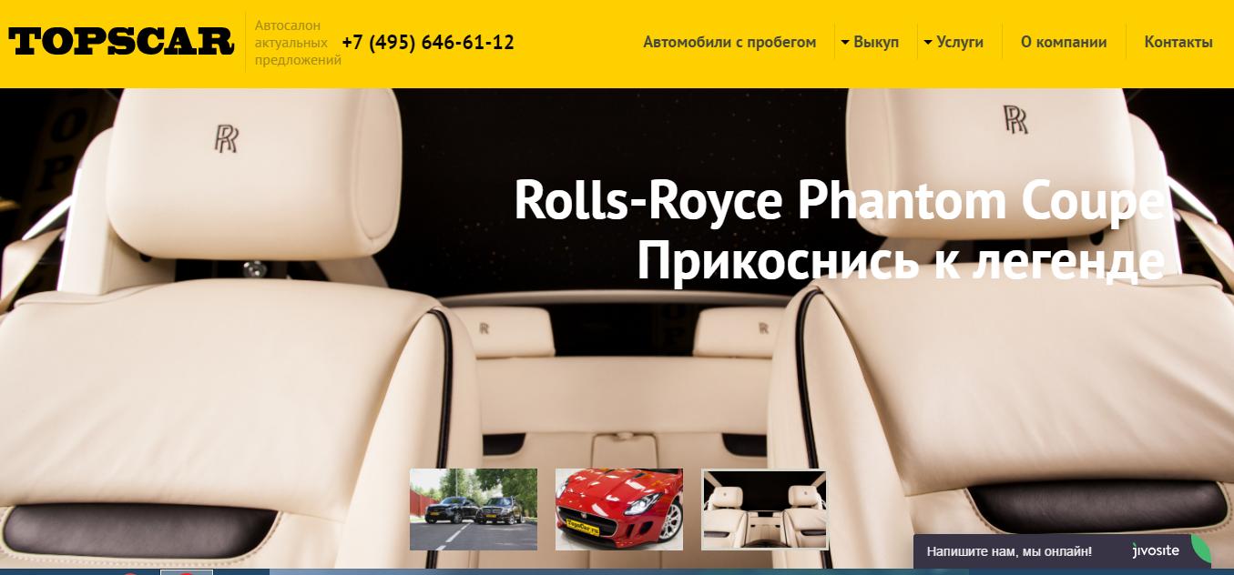 Официальный сайт Топскар topscar.ru