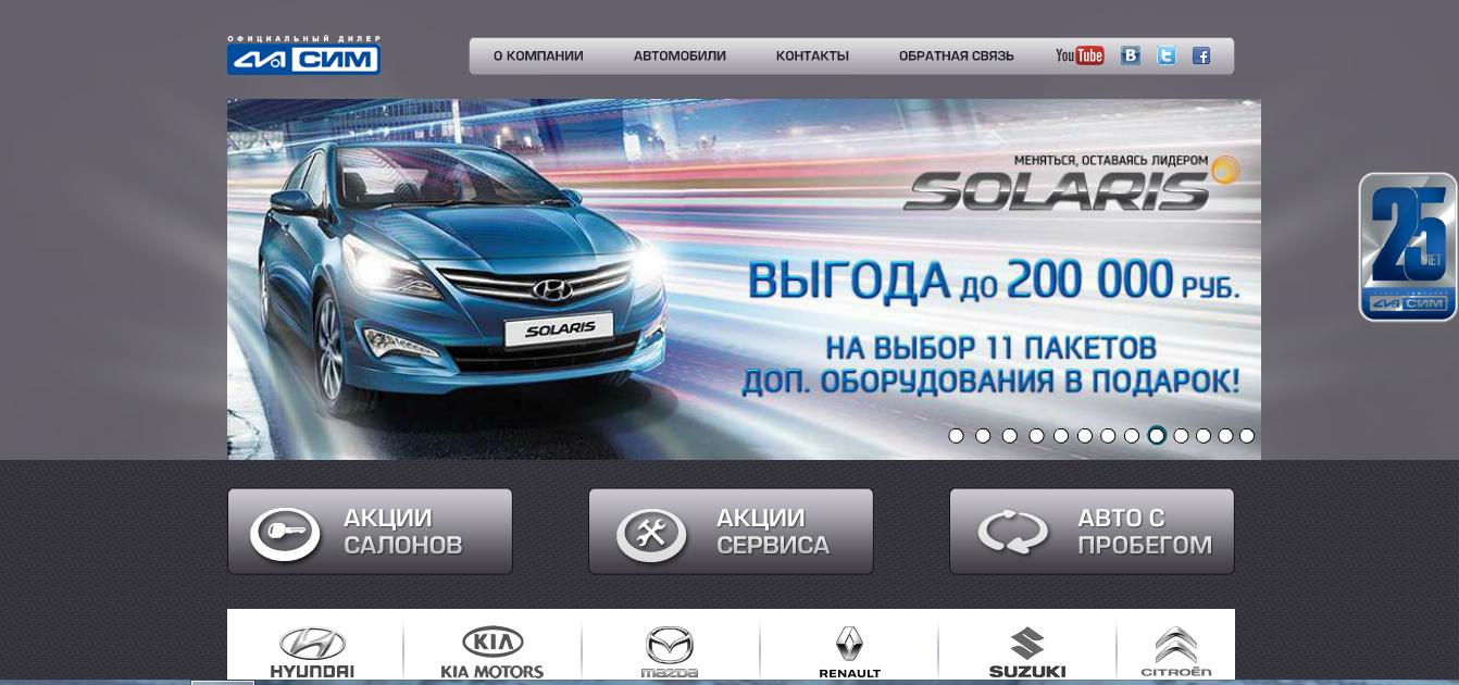 Официальный сайт СИМ www.sim-auto.ru