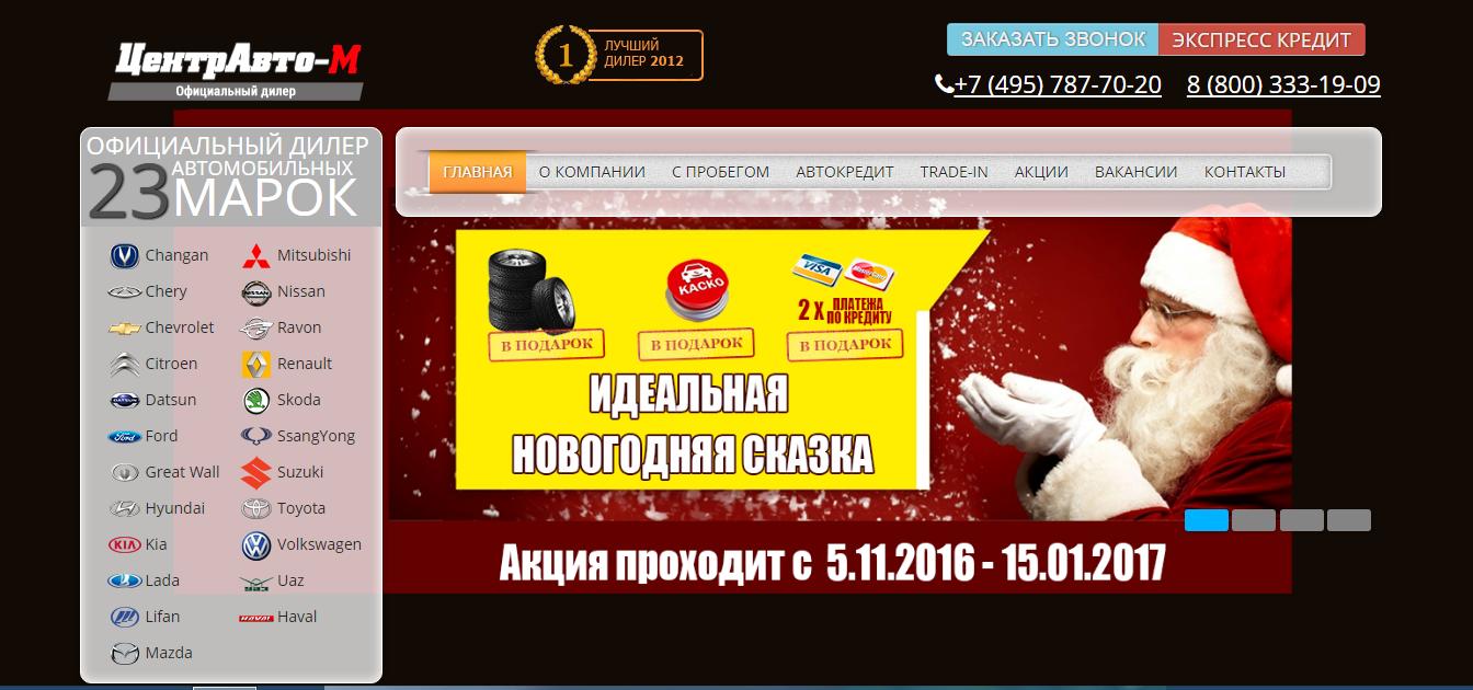 Официальный сайт Центравто-М centercars.ru
