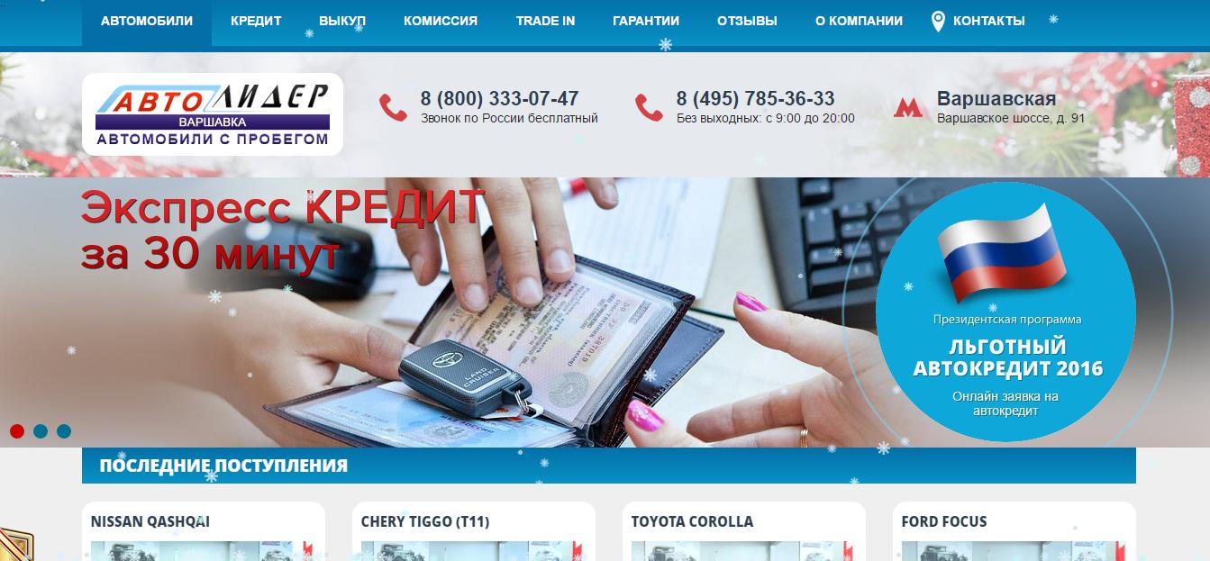 Официальный сайт Авто Лидер Варшавка Varshavka91.ru