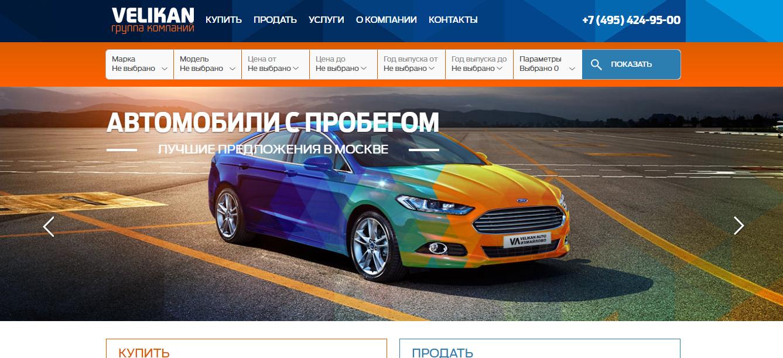 Официальный сайт Великан-Авто velikan-auto.ru
