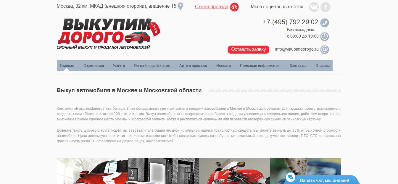 Официальный сайт Выкупим Дорого vikupimdorogo.ru