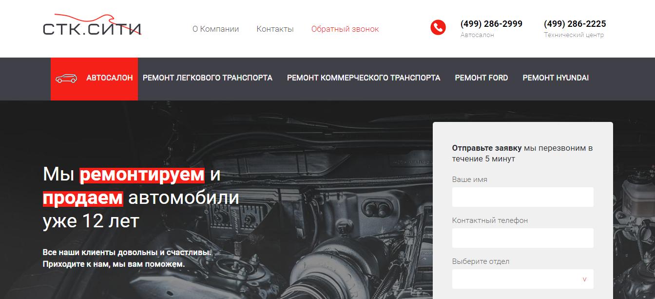 Официальный сайт Стк Сити stkcity.ru