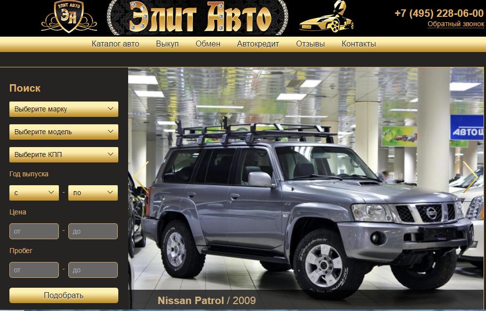 Официальный сайт Элит авто elite-auto.org