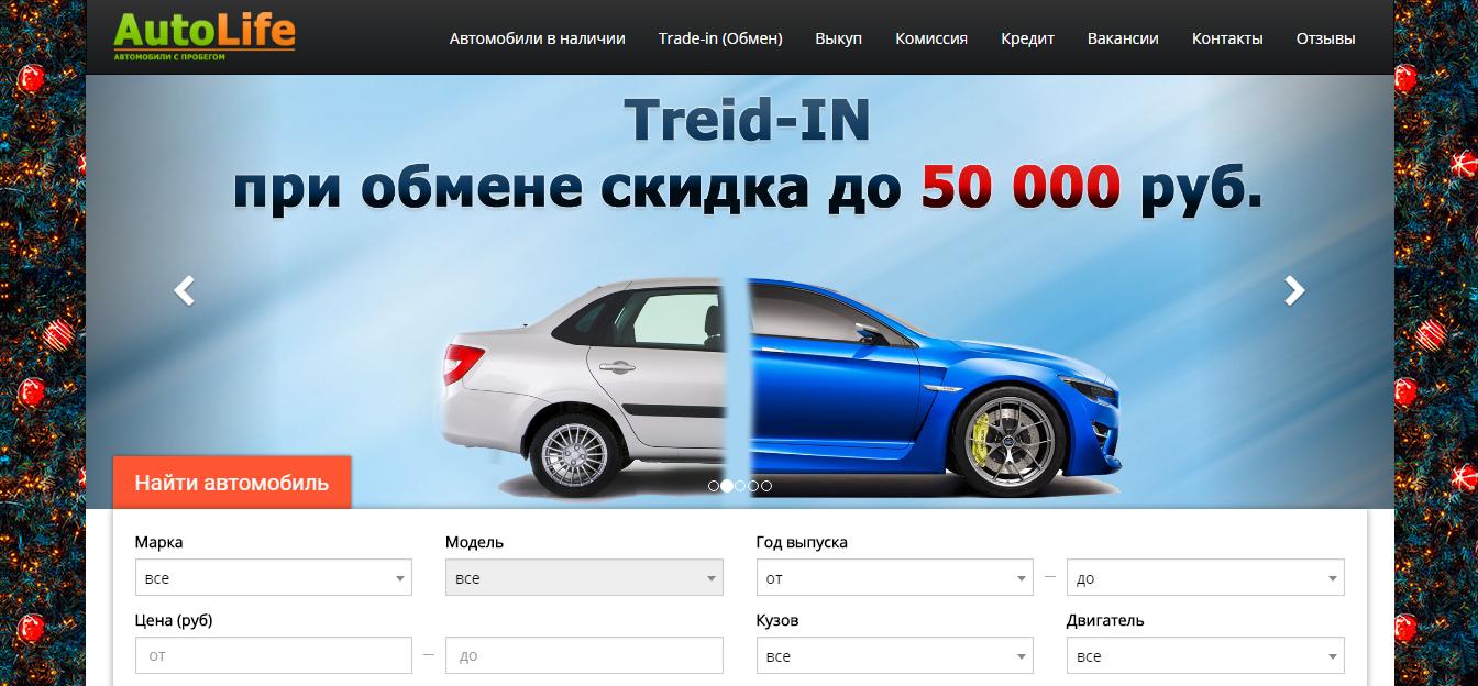 Официальный сайт Автолайф autolife-plus.ru