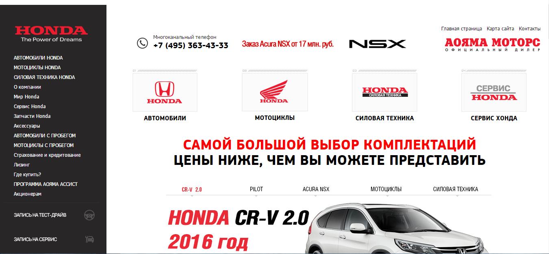 Официальный сайт Аояма Моторс www.aoyama.ru