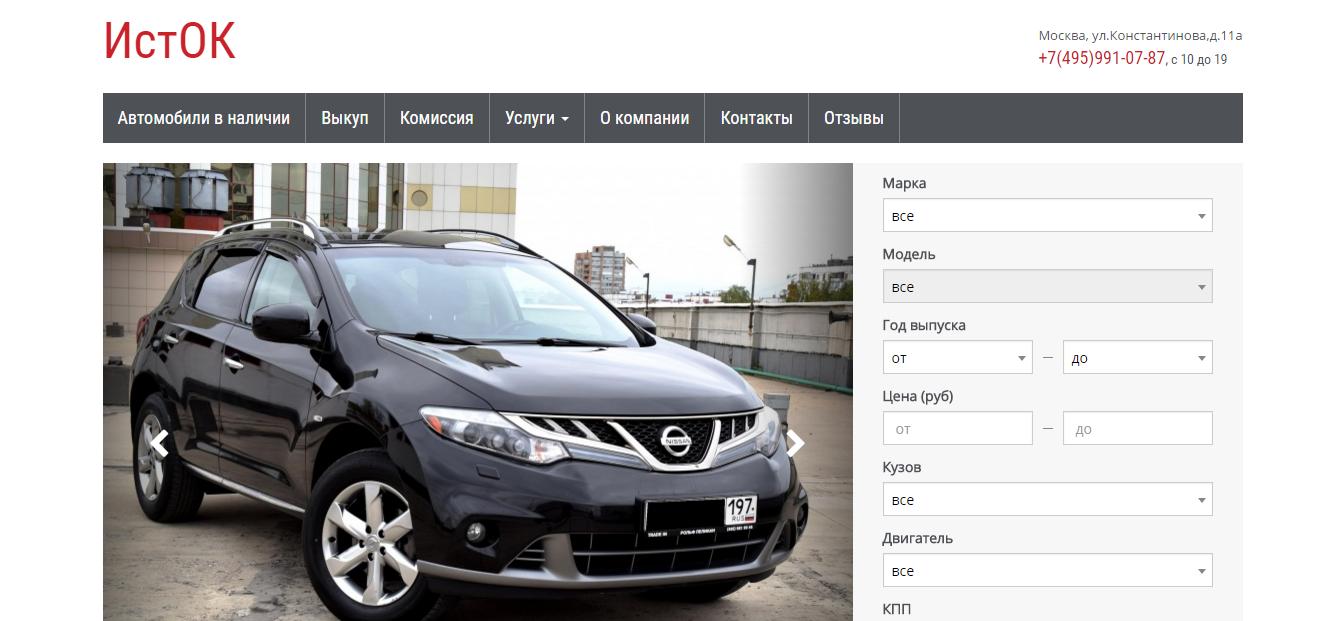 Официальный сайт ИстОK istok-auto.ru