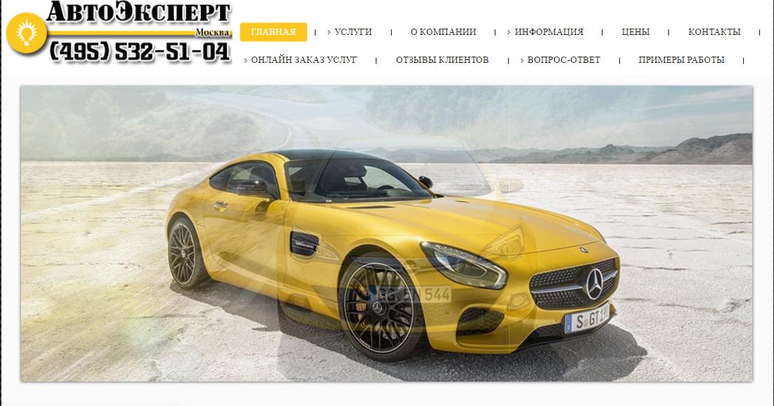 Официальный сайт Aвтоэксперт autoexpert-msk.ru