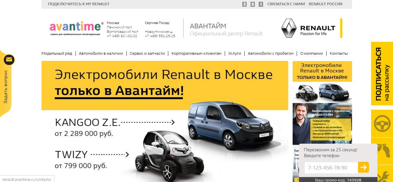 Официальный сайт Авантайм renault.avantime.ru
