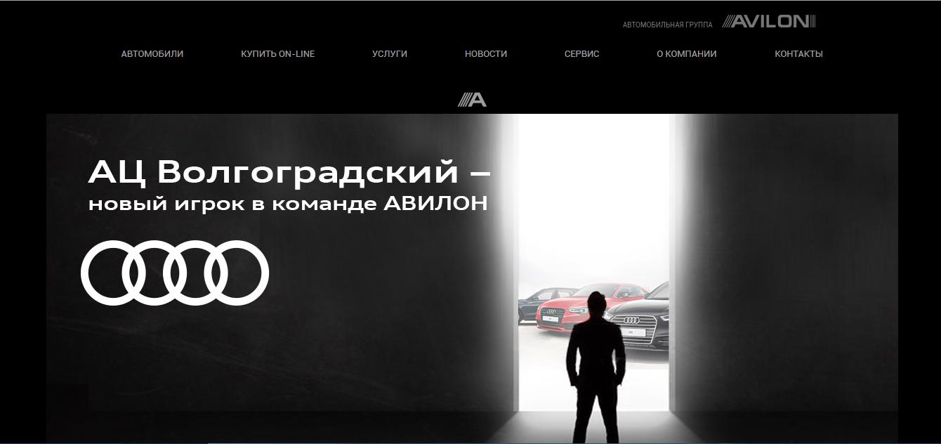 Официальный сайт Авилон avilon.ru