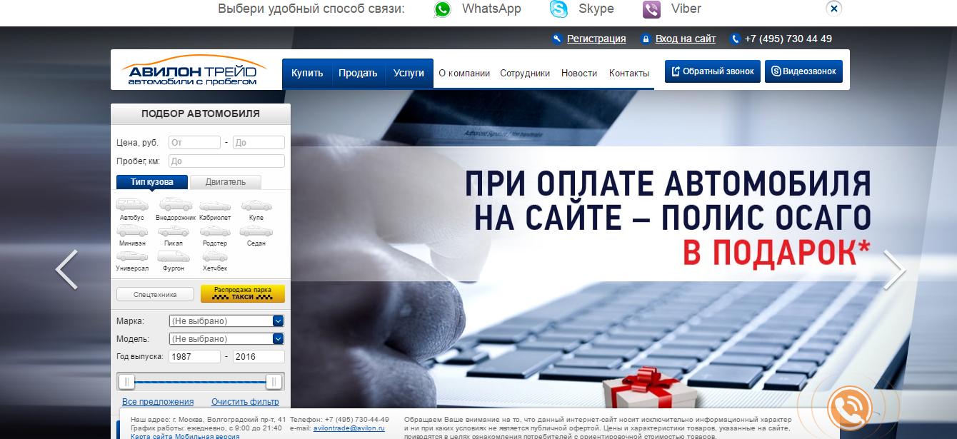 Официальный сайт Авилон-трейд avilon-trade.ru