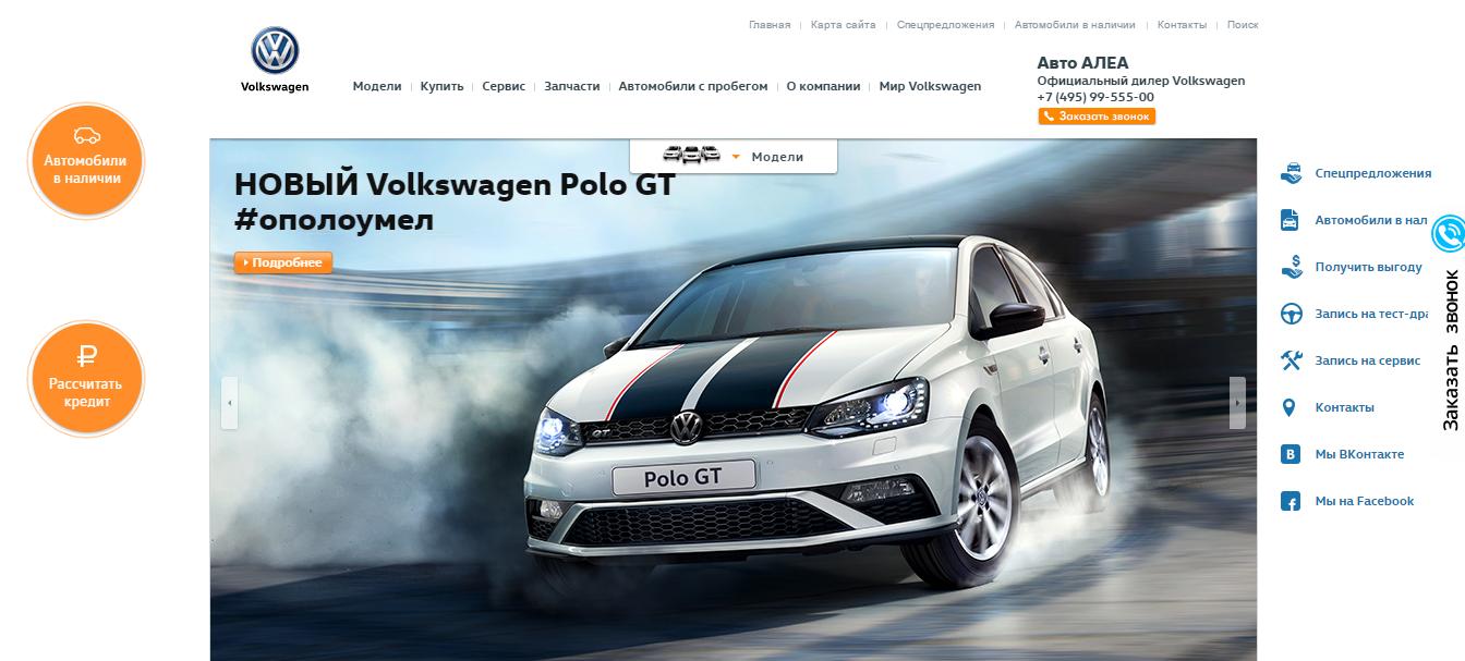 Официальный сайт Авто АЛЕА www.alea.ru