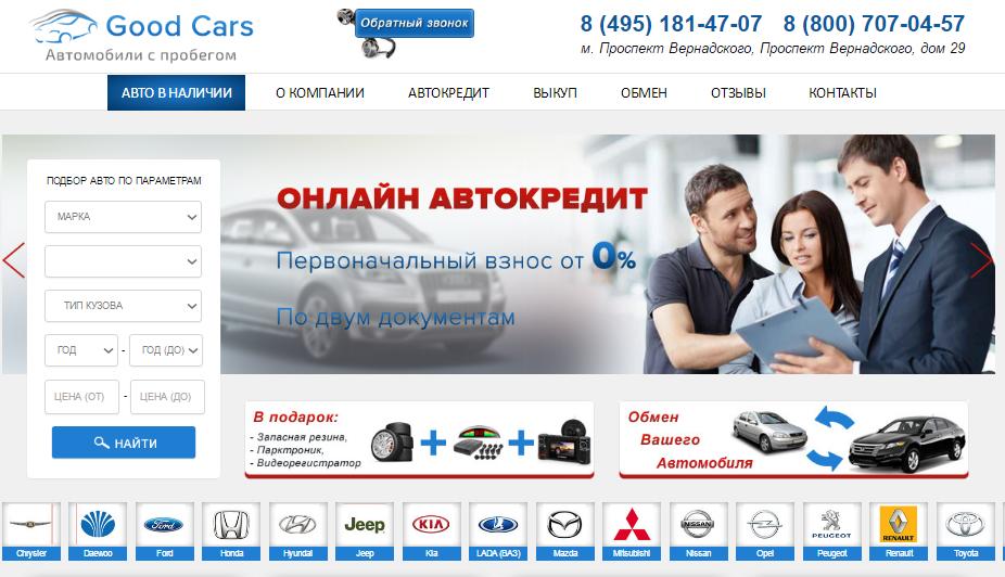 Официальный сайт Гуд Карс авто gc-auto.ru
