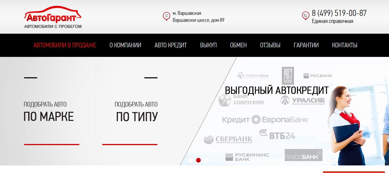 Официальный сайт Автогарант garant91.ru/cars