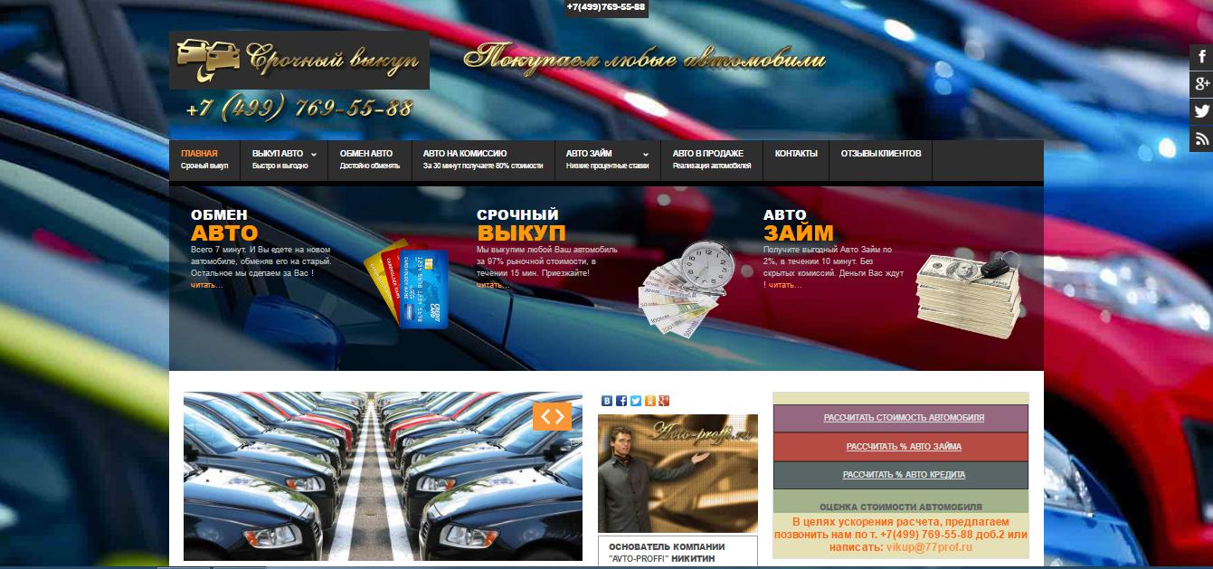 Официальный сайт Авто-Профи www.avto-proffi.ru