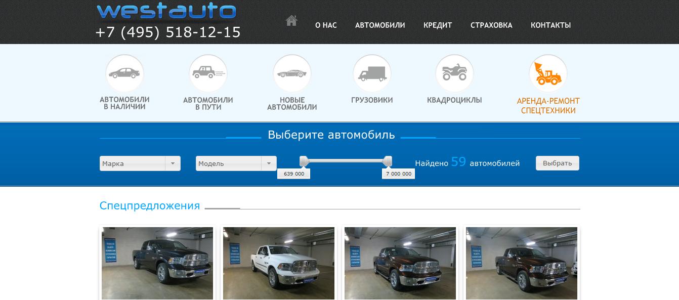 Официальный сайт Westаutо westauto.ru