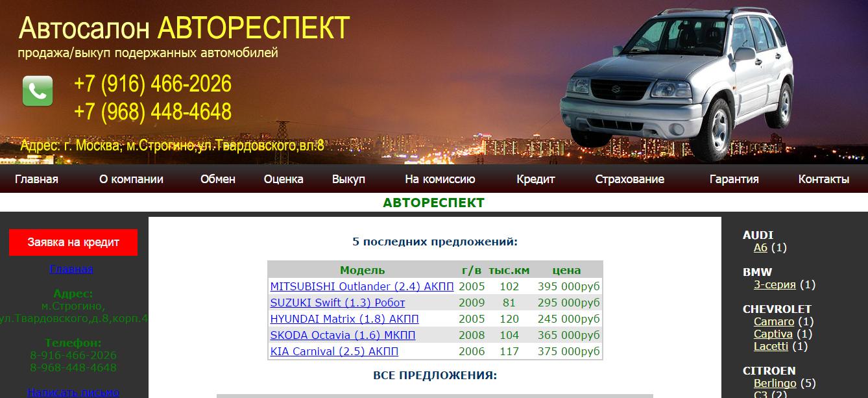 Официальный сайт Автореспект www.auto900.ru