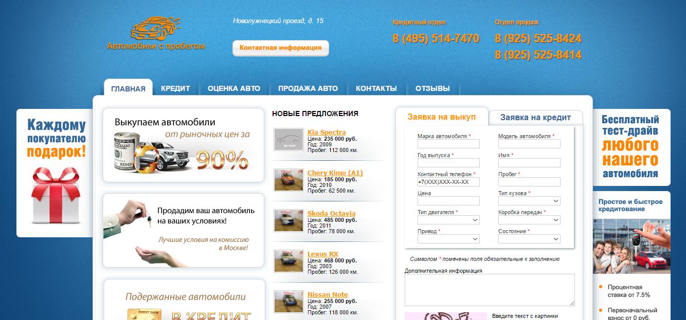 Официальный сайт Авторесурс 200auto.ru