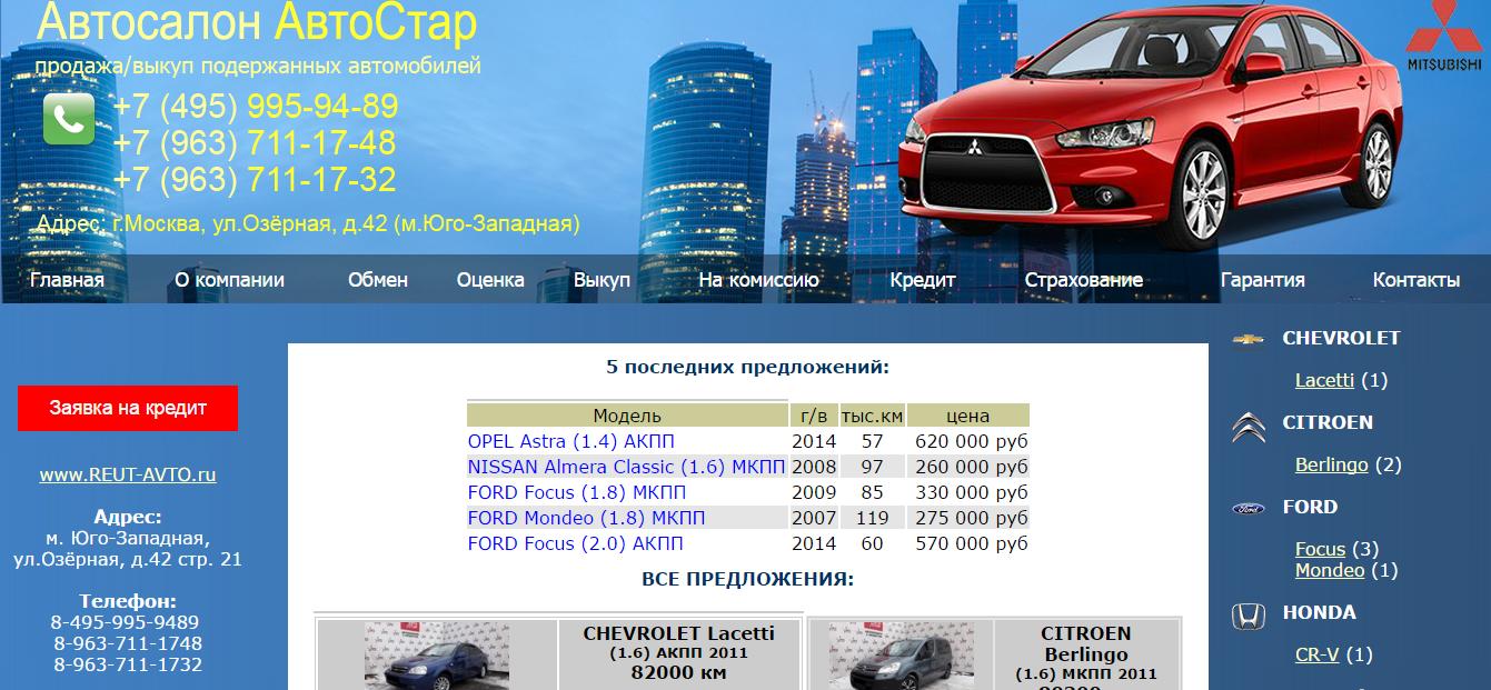 Официальный сайт АвтоСтар www.reut-avto.ru