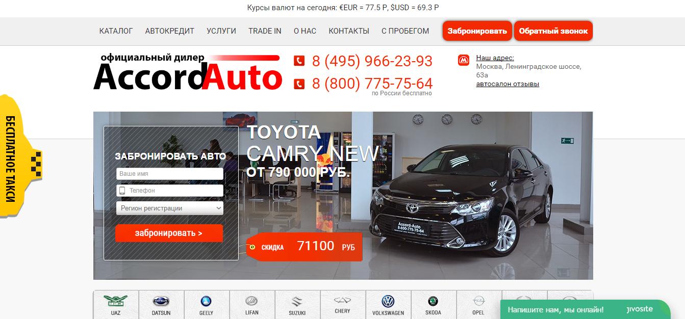 Официальный сайт Аккорд-авто em6.ru