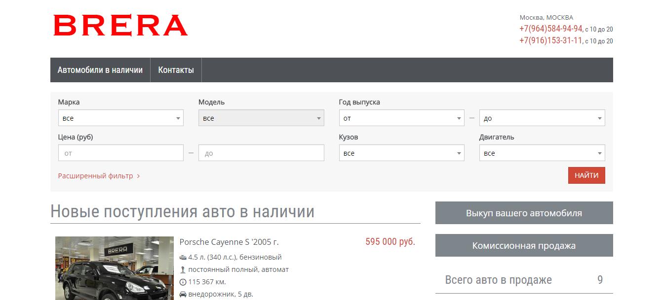 Официальный сайт Брера carsbrera.ru