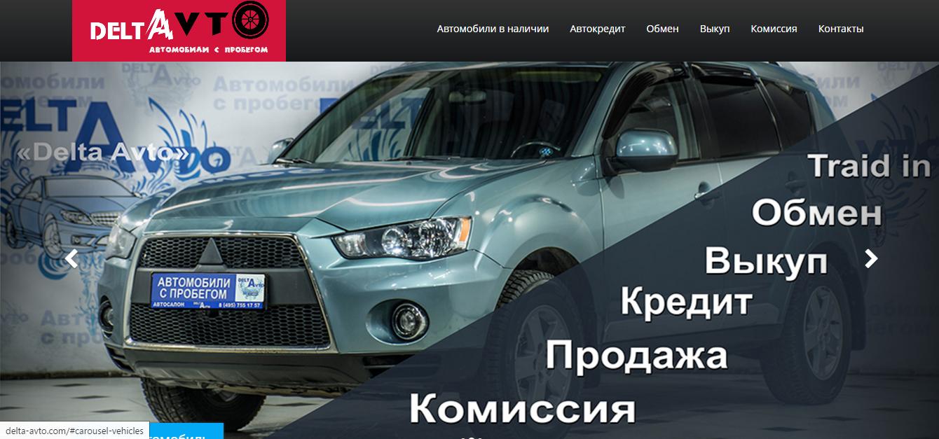 Официальный сайт Дельта-авто delta-avto.com