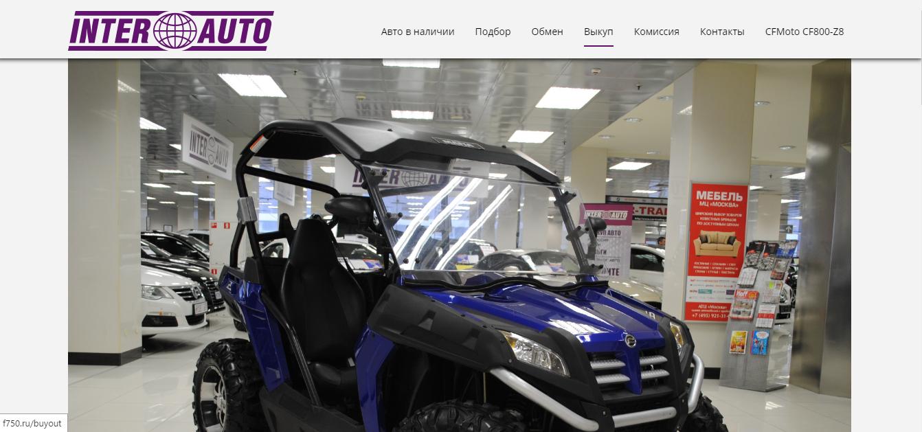 Официальный сайт Интер Авто f750.ru