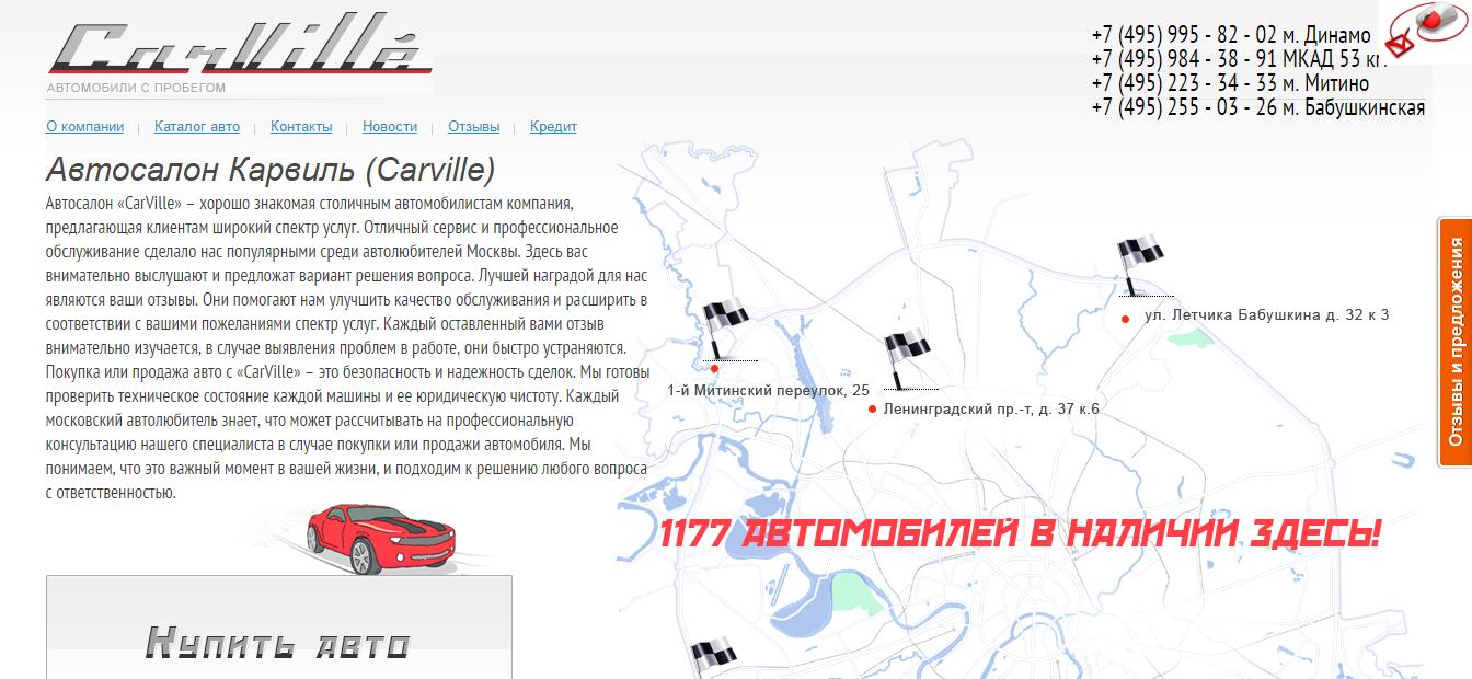 Официальный сайт Карвиль car-ville.ru