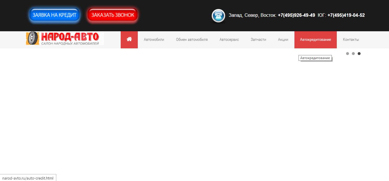 Официальный сайт Народ-Авто narod-avto.ru