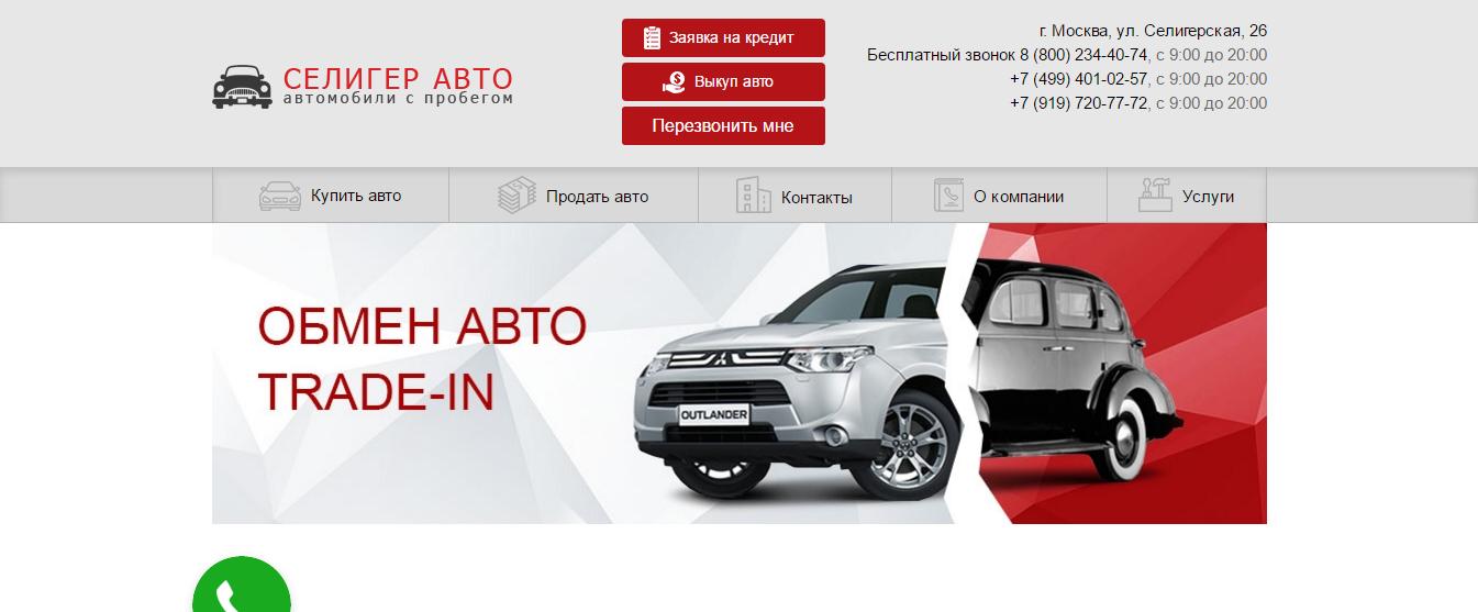 Официальный сайт Селигер Авто www.orion2007.ru